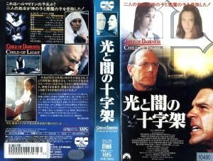 光と闇の十字架 VHSネットレンタル ビデオ博物館 廃盤ビデオ専門店 株式会社Kプラス