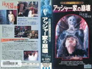 アッシャー家の崩壊 1989年版 VHSネットレンタル ビデオ博物館 廃盤ビデオ専門店 株式会社Kプラス