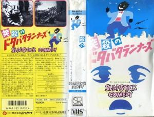 笑殺のドタバタランナーズ VHSネットレンタル ビデオ博物館 廃盤ビデオ専門店 株式会社Kプラス