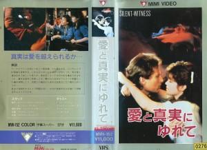 愛と真実にゆれて VHSネットレンタル ビデオ博物館 廃盤ビデオ専門店 株式会社Kプラス
