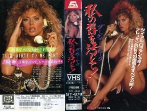 ダーティー・トーク 私の唇を汚して! VHSネットレンタル ビデオ博物館 廃盤ビデオ専門店 株式会社Kプラス