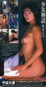 秋元ともみ 少女神話 VHSネットレンタル ビデオ博物館 廃盤ビデオ専門店 株式会社Kプラス