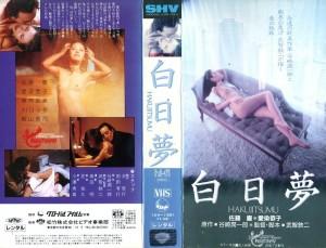 白日夢 VHSネットレンタル ビデオ博物館 廃盤ビデオ専門店 株式会社プラス