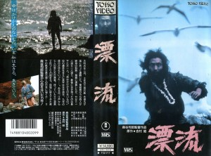 漂流 VHSネットレンタル ビデオ博物館 廃盤ビデオ専門店 株式会社Kプラス
