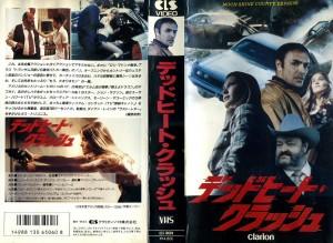 デッドヒート・クラッシュ VHSネットレンタル ビデオ博物館 廃盤ビデオ専門店 株式会社Kプラス
