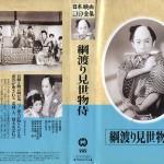 綱渡り見世物侍 VHSネットレンタル ビデオ博物館 廃盤ビデオ専門店 株式会社Kプラス