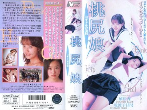 桃尻娘 コギャルの法則 VHSネットレンタル ビデオ博物館 廃盤ビデオ専門店 株式会社Kプラス