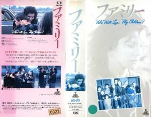 ファミリー VHSネットレンタル ビデオ博物館 廃盤ビデオ専門店 株式会社Kプラス