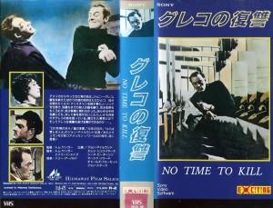 グレコの復讐 VHSネットレンタル ビデオ博物館 廃盤ビデオ専門店 株式会社Kプラス