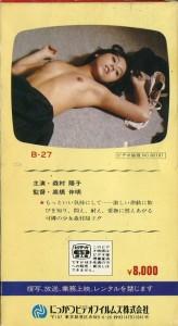 森村陽子の初体験 処女のしるし VHSネットレンタル ビデオ博物館 廃盤ビデオ専門店 株式会社Kプラス