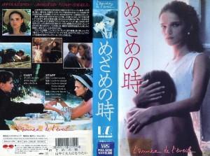 めざめの時 VHSネットレンタル ビデオ博物館 廃盤ビデオ専門店 株式会社Kプラス