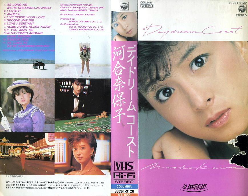 河合奈保子 デイドリームコースト DAYDREAM COAST VHSネットレンタル ビデオ博物館 廃盤ビデオ専門店 株式会社Kプラス