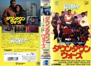 ダウンタウン・ウォーズ VHSネットレンタル ビデオ博物館 廃盤ビデオ専門店 株式会社Kプラス