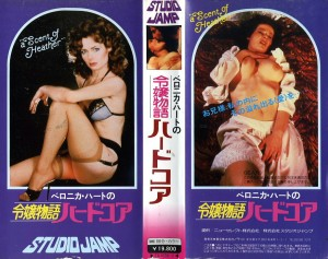 令嬢物語/ハード・コア VHSネットレンタル ビデオ博物館 廃盤ビデオ専門店 株式会社Kプラス