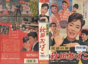 民謡の旅 秋田おばこ VHSネットレンタル ビデオ博物館 廃盤ビデオ専門店 株式会社Kプラス