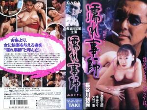 濡れ事師 VHSネットレンタル ビデオ博物館 廃盤ビデオ専門店 株式会社Kプラス