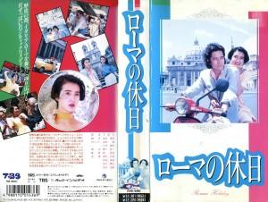 ローマの休日 VHSネットレンタル ビデオ博物館 廃盤ビデオ専門店 株式会社Kプラス