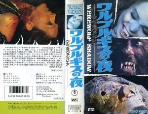ワルプルギスの夜/ウルフVSヴァンパイア VHSネットレンタル ビデオ博物館 廃盤ビデオ専門店 株式会社Kプラス