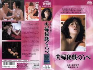 夫婦秘戯くらべ VHSネットレンタル ビデオ博物館 廃盤ビデオ専門店 株式会社Kプラス