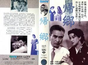 帰郷 1950年 大庭秀雄監督作 VHSネットレンタル ビデオ博物館 廃盤ビデオ専門店 株式会社Kプラス