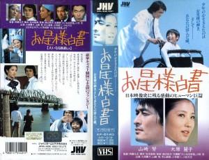 大いなる旅路より  VHSネットレンタル ビデオ博物館 廃盤ビデオ専門店 株式会社Kプラス