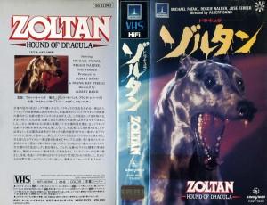 ドラキュラ・ゾルタン VHSネットレンタル