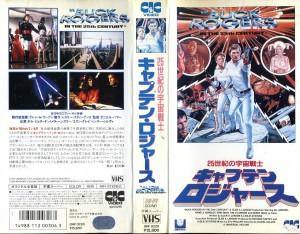 25世紀の宇宙戦士キャプテン・ロジャース VHSネットレンタル ビデオ博物館 廃盤ビデオ専門店 株式会社Kプラス