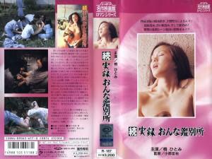 続実録おんな鑑別所 VHSネットレンタル ビデオ博物館 廃盤ビデオ専門店 株式会社Kプラス