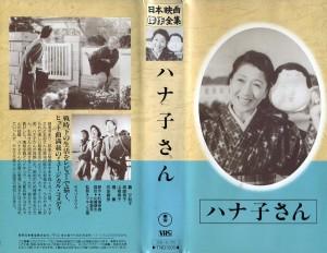 ハナ子さん VHSネットレンタル ビデオ博物館 廃盤ビデオ専門店 株式会社Kプラス