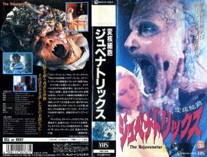 変核細胞ジュベナトリックス VHSネットレンタル ビデオ博物館 廃盤ビデオ専門店 株式会社Kプラス