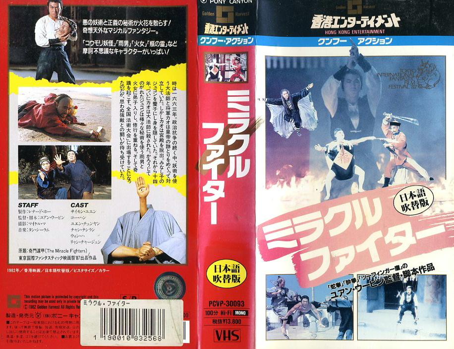 ミラクル・ファイター VHSネットレンタル ビデオ博物館 廃盤ビデオ専門店 株式会社Kプラス