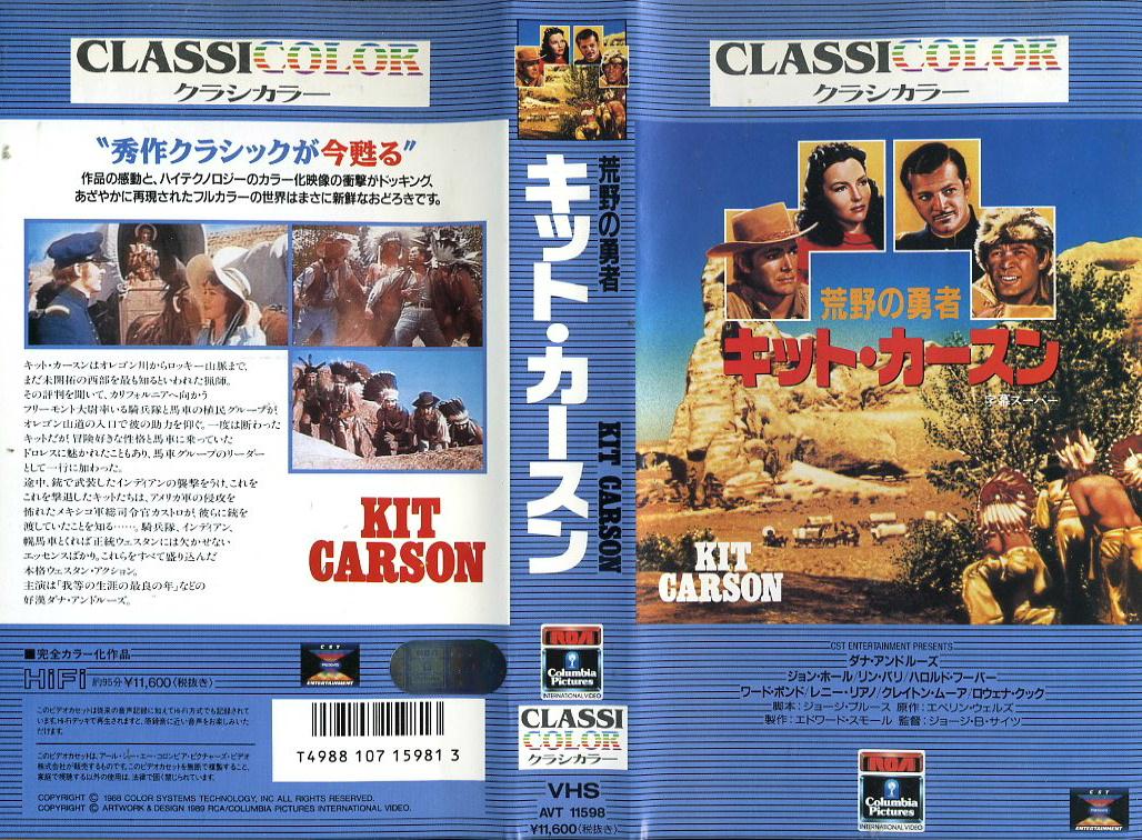 荒野の勇者 キット・カーソン VHSネットレンタル ビデオ博物館 廃盤ビデオ専門店 株式会社Kプラス