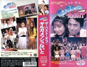 ザ・ベスト・オブ・ギルガメッシュないと  VHSネットレンタル ビデオ博物館 廃盤ビデオ専門店 株式会社Kプラス