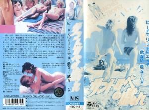 サントロペの戯れ VHSネットレンタル ビデオ博物館 廃盤ビデオ専門店 株式会社Kプラス