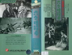 六人の暗殺者 VHSネットレンタル ビデオ博物館 廃盤ビデオ専門店 株式会社Kプラス