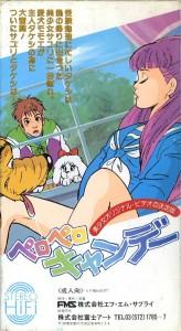 美少女オリジナルアニメ ペロペロキャンデー VHSネットレンタル ビデオ博物館 廃盤ビデオ専門店 株式会社Kプラス