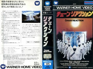 チェーン・リアクション VHSネットレンタル ビデオ博物館 廃盤ビデオ専門店 株式会社Kプラス