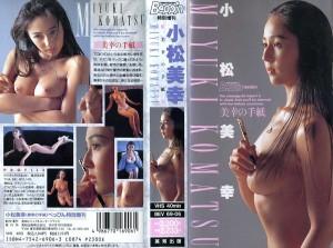 小松美幸 美幸の手紙 VHSネットレンタル ビデオ博物館 廃盤ビデオ専門店 株式会社Kプラス