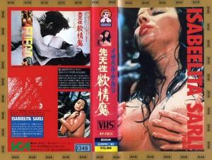 先天性欲情魔 イザベル・サルリ VHSネットレンタル ビデオ博物館 廃盤ビデオ専門店 株式会社Kプラス