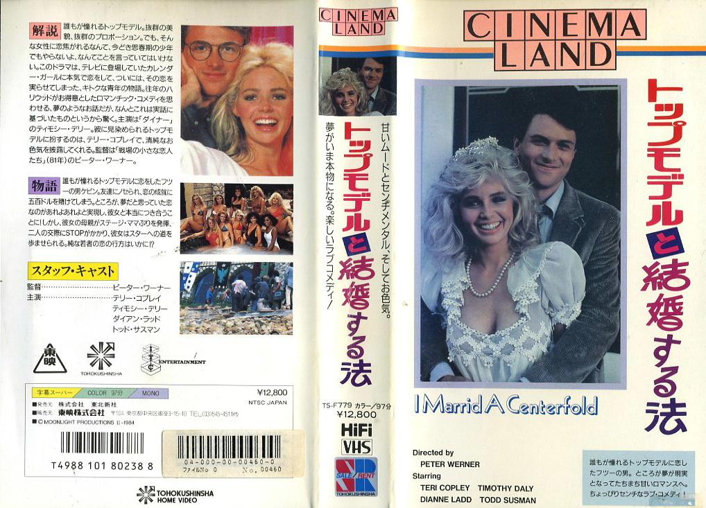 トップモデルと結婚する法 VHSネットレンタル ビデオ博物館 廃盤ビデオ専門店 株式会社kプラス