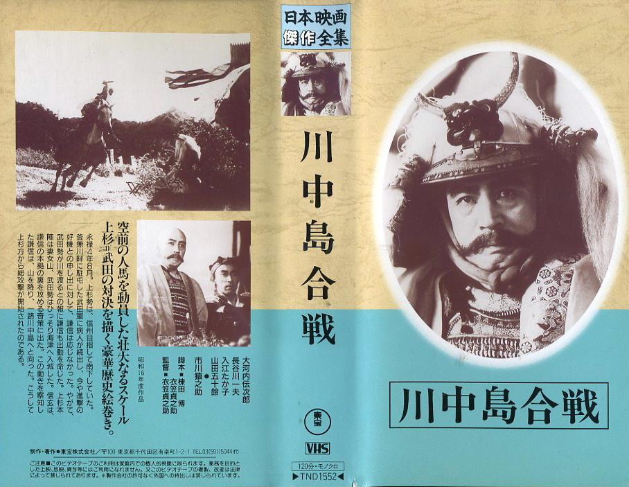 川中島合戦 VHSネットレンタル ビデオ博物館 廃盤ビデオ専門店 株式会社Kプラス