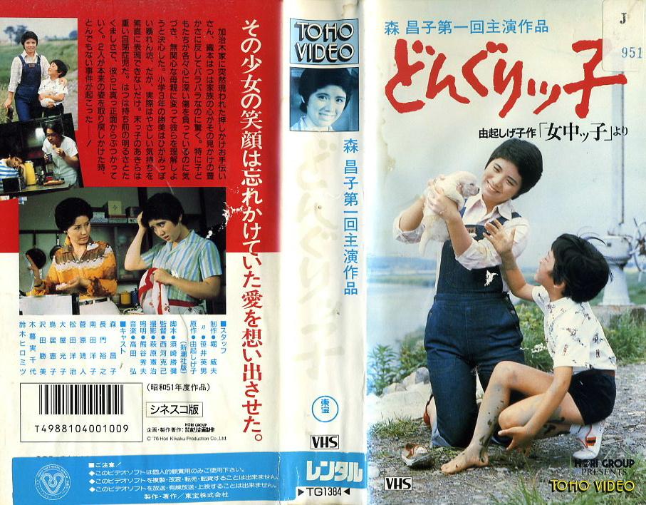 どんぐりッ子 VHSネットレンタル ビデオ博物館 廃盤ビデオ専門店 株式会社Kプラス