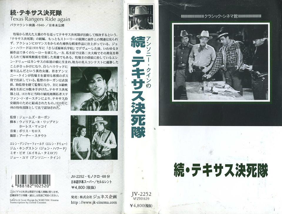 続・テキサス決死隊 VHSネットレンタル ビデオ博物館 廃盤ビデオ専門店 株式会社Kプラス