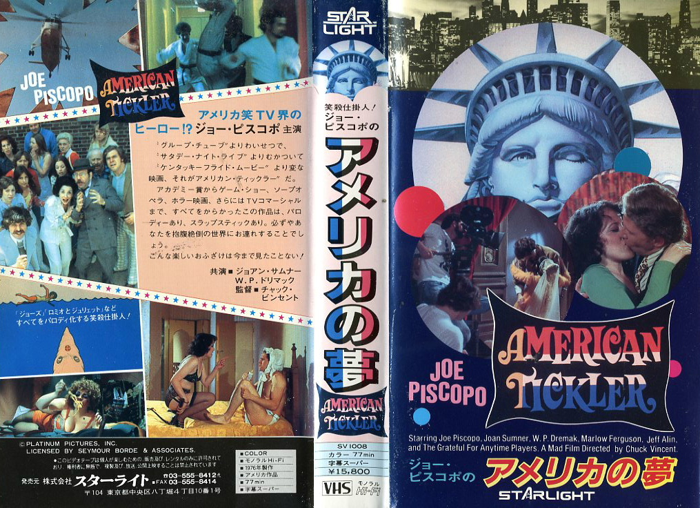 ジョー・ピスコポの アメリカの夢 VHSネットレンタル ビデオ博物館 廃盤ビデオ専門店 株式会社Kプラス