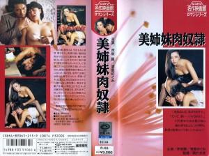 美姉妹肉奴隷 VHSネットレンタル ビデオ博物館 廃盤ビデオ専門店 株式会社Kプラス