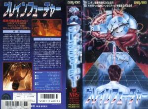 ブレインフューチャー VHSネットレンタル ビデオ博物館 VHS専門店 株式会社Kプラス