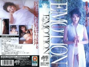 森永奈緒美 EMOTION エモーション VHSネットレンタル ビデオ博物館 廃盤ビデオ専門店 株式会社Kプラス