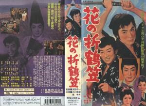 花の折鶴笠 VHSネットレンタル ビデオ博物館 廃盤ビデオ専門店 株式会社Kプラス