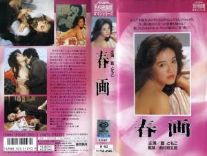春画 VHSネットレンタル ビデオ博物館 廃盤ビデオ専門店 株式会社Kプラス