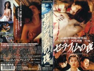 セラフィムの夜 VHSネットレンタル ビデオ博物館 廃盤ビデオ専門店 株式会社Kプラス